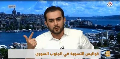 ساشا العلو | كواليس التسوية في الجنوب السوري