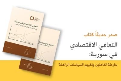 التعافي الاقتصادي في سورية: خارطة الفاعلين وتقييم السياسات الراهنة