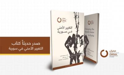 كتاب: التغيير الأمني في سورية