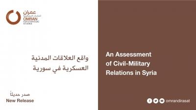 واقع العلاقات المدنية العسكرية في سورية