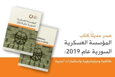 المؤسسة العسكرية السورية في عام 2019: طائفية وميليشاوية واستثمارات أجنبية